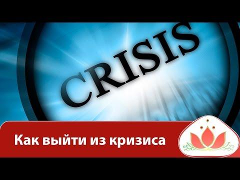 Кризис. Как выйти из кризиса. Советы Маргариты Мураховской