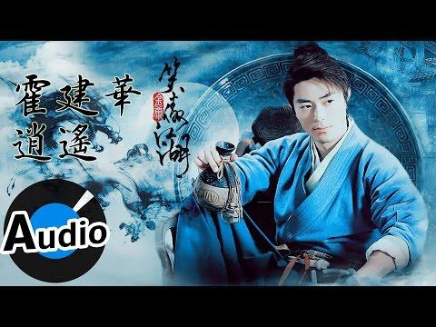 霍建華 - 逍遙 (官方歌詞版) - 電視劇《笑傲江湖》片頭曲