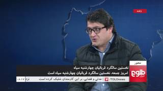 MEHWAR: Attack On TOLO TV Employees Discussed