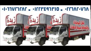 نقل الاثاث, نقل الموبيليا, نقل العفش بالقاهرة وجميع أنحاء محافظات مصر
