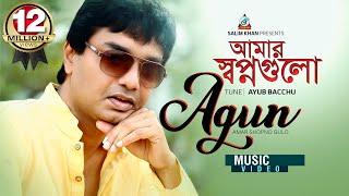 Agun - Amar Shopno Gulo | Bangla New Song | Sangeeta