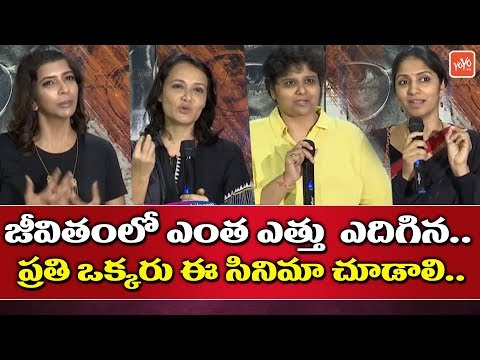 Tollywood Celebs Talks about Manto Movie | Latest Movie | Biopic Movie | YOYO TV Channel