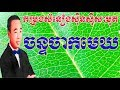 Sin Sisamuth Song Collection, Sin Sisamuth Song Nonstop, Khmer Old Song, Sinn Sisamouth#2 thumbnail