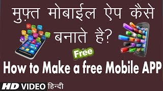 How to Create a Mobile Application? | Mobile App kaise banate hain | Hindi Video | 100% Work |