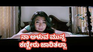 Kannada Sad Song  Karmoda Saridu  Mr and Mrs Ramac