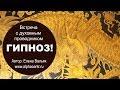 Гипноз видео Как узнать свое тотемное животное Гипноз медитация для очистки от негатива mp3
