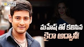 Kiara Advani joined in Mahesh Babu's Bharat Ane Nenu Movie Shooting | Koratala Siva