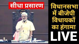 Rajasthan Budget Session 2019: बीजेपी विधायकों का हंगामा   Rajasthan Vidhansabha LIVE   Day 9