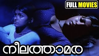 Neelathamara - Malayalam Full Movie Neelathamara | Evergreen Classic Romantic Movie