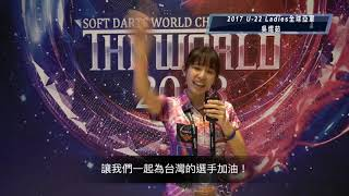 DARTSLIVE OPEN 2018 TAICHUNG STAGE