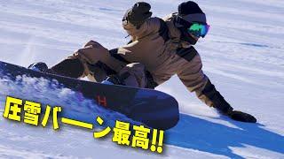圧雪バーンが気持ちいいからカービングする。竜王シルブプレ8