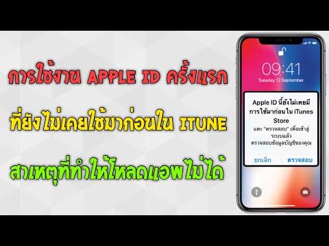 แก้ปัญหา Apple ID ใช้ไม่ได้ : โหลดแอพใน App Store ไม่ได้