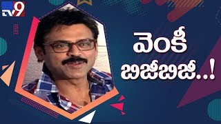 Venkatesh new movie under the direction of Tarun Bhaskar - TV9