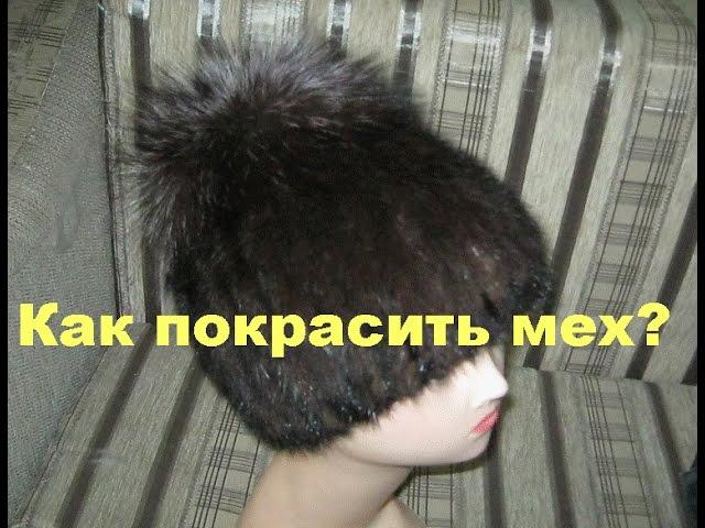 Покрасить шапку в домашних условиях