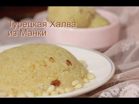 Турецкая Халва из Манки (Ирмик Хэльвасы) / Turkish Halva from Semolina (Irmik Helvasi)