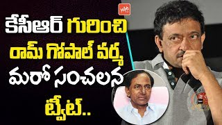 KCR is Not 2.0.. Director Ram Gopal Varma Intersting Tweet on KCR