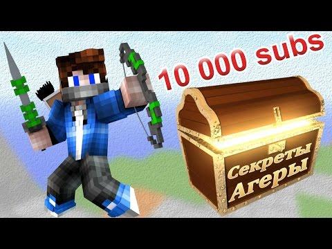 ДЕЛЮСЬ СЕКРЕТАМИ В ЧЕСТЬ 10 000 ПОДПИСЧИКОВ.  [Hypixel Sky Wars Minecraft Mini-Game]
