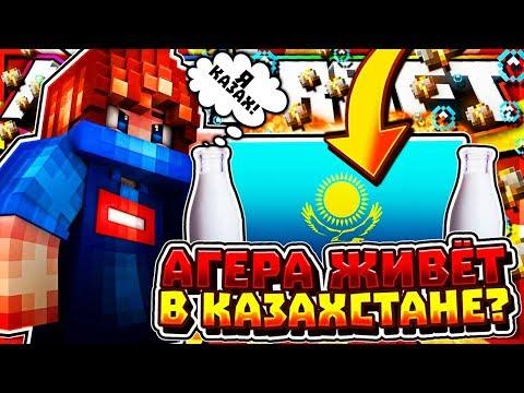 АГЕРА ЖИВЁТ в КАЗАХСТАНЕ? + ОБАЛДЕННЫЙ РЕСУРСПАК [Hypixel Sky Wars Mini-Game Minecraft]