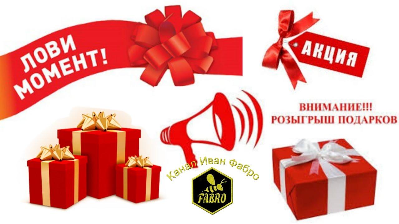 Акции розыгрыши подарки 98