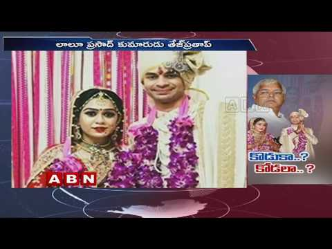 Tej Pratap, Lalu Prasad's son, stands firm on Divorce to his wife Aishwarya Rai | ABN Telugu