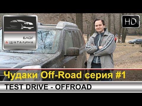 Off-Road Первая серия
