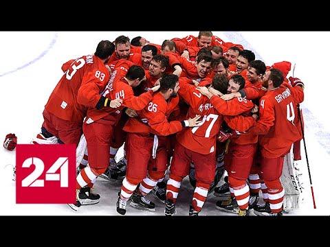 Российские хоккеисты взяли ЗОЛОТО на Олимпиаде в Пхёнчхане // Олимпиада-2018