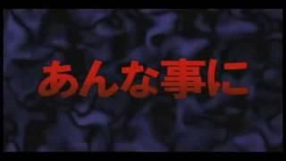 Zombie Ass - Zombie Ass: Toilet of the Dead (Zonbi asu) special trailer - Noboru Iguchi-directed movie