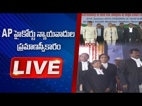 AP High Court Chief Justice Praveen Kumar and Judges Swearing-in Ceremony | ABN Telugu