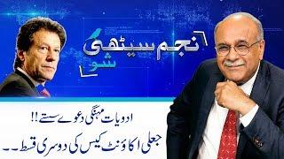 Najam Sethi Exposes Money Laundering in Pakistan | Najam Sethi Show | 16 April 2019