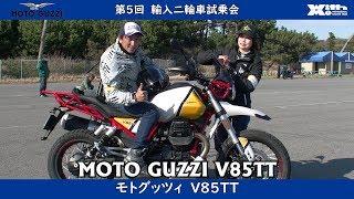MOTO GUZZI V85TTに乗ってみた!丸山浩速攻インプレッション!JAIA 輸入二輪車試乗会
