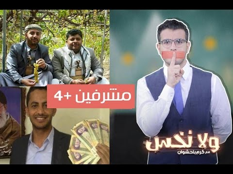 فيديو: الأنشودة المعجزة.. شاهد كيفية تحويل المنشد إلى عقيد عسكري في زمن الحوثي