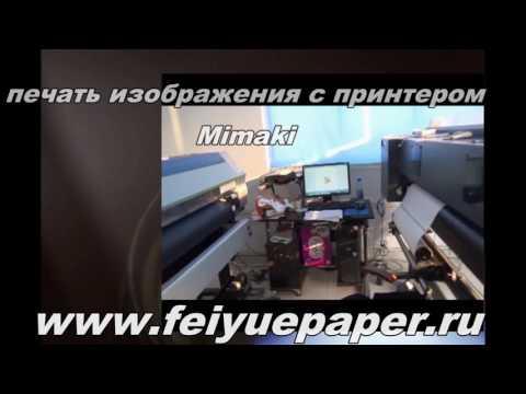 печать изображения с принтером mimaki  print picture with printer mimaki