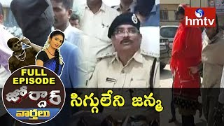 Police Explains Swathi-Rajesh Murder Plan | WTC 2017 | Jordar News Full Episode | hmtv News