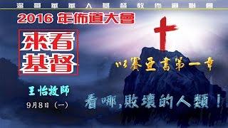 download lagu 20160908看哪,敗壞的人類!_王怡牧師 gratis
