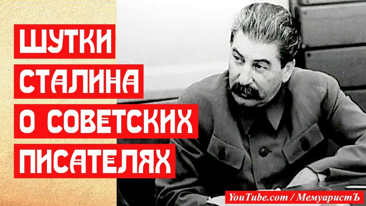 Анекдоты Сталина