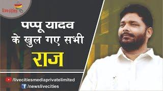 Pappu Yadav का सबसे तीखा Interview : Patna से लेकर Tihar तक की पूरी कहानी I LiveCities