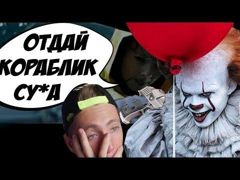 Фильм Оно 2017 - Пародия !!! Озвучка Гоблина | РЕАКЦИЯ