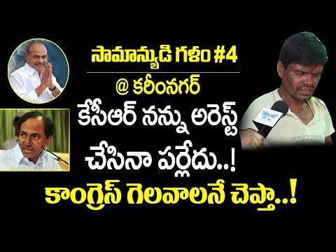 సామాన్యుడి గళం #4 | కరీంనగర్ లో గెలిచేదెవరు? | Who Is Next CM Of Telangana? | Gangula Kamalakar