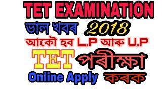 Assam TET Recruitment 2018 L.P AND U.P || ONLINE APPLY ||