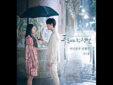 성시경 (Sung Si Kyung) - 어디선가 언젠가 (Somewhere Someday) (Instrumental) [푸른 바다의 전설 OST Part.5]
