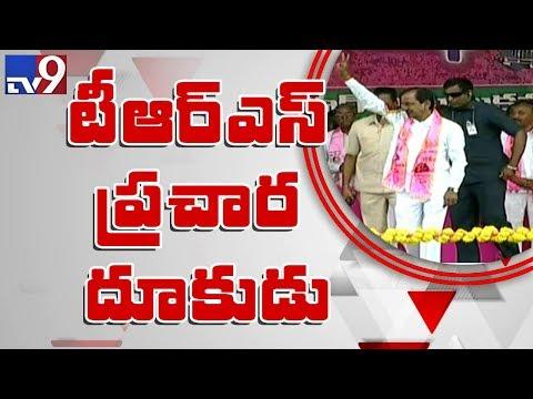 ప్రచారంలో టీఆర్ఎస్ దూకుడు - TV9