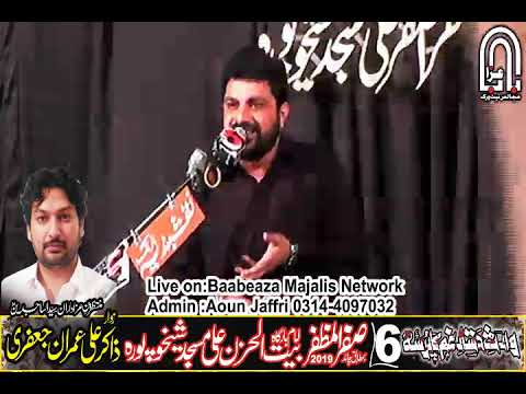 6 Safar 2019 Allama Asif Raza Alvi Ali Masjid Sheikhupura (www.baabeaza.com)