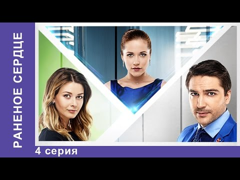 Раненое сердце. Сериал 2016. 4 серия. Мелодрама. Star Media