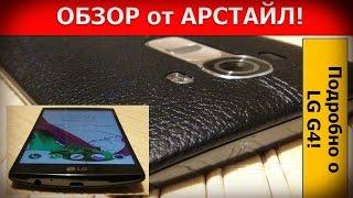 LG G4. Обзор. Плюсы и минусы / от Арстайл /