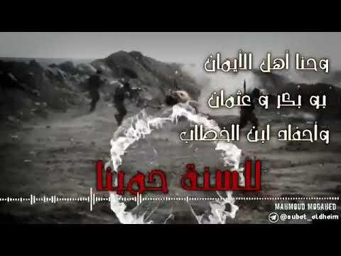 نشيد إسلامي رائع 🌹حنا أهل الإيمان 💙بوبكر وعثمان واحفاد ابن خطاب للسنه حمينا thumbnail