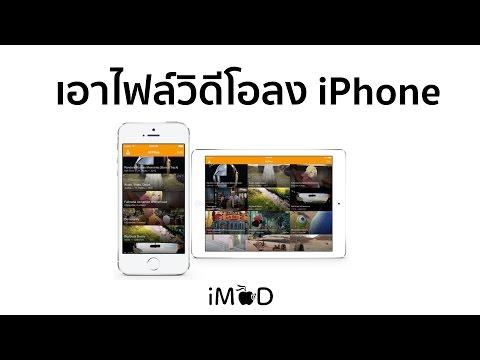 วิธีเอาไฟล์วิดีโอลง iPhone ผ่าน WiFi ไม่ต้องใช้สาย ไม่ต้องแปลงไฟล์ เปิดได้เลย