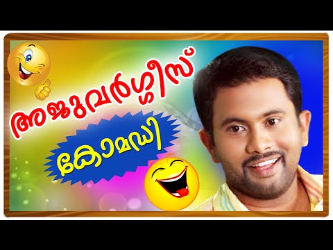 Aju Varghese Comedy Scenes | Nonstop Comedy | Malayalam Comedy Scenes | Full Length Comedy