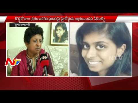 Parents Demand For Post Mortem | Hyderabad Student Shravya Suicide In Gitam University | NTV