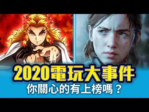 台灣-電玩宅速配-20201215 1/2 年終回顧!2020電玩大事件TOP10
