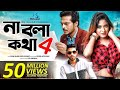 Na Bola Kotha 4 | Eleyas Hossain & Aurin | Musical Film | Bangla New Song 2017